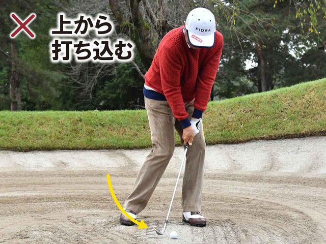画像2: ボールの周りの砂をヘラで薄く削る!