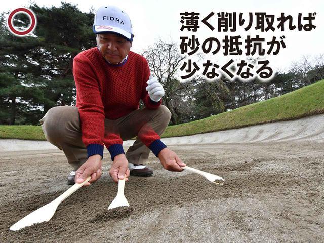 画像: ヘラでボールの周りの砂を薄く長く削り取るイメージで振れば砂の抵抗が少なくなり、高さと距離を出せる