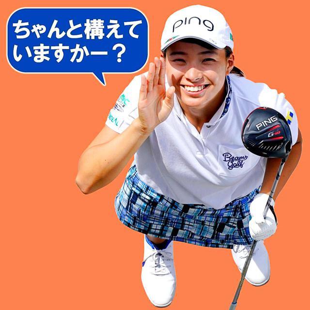 画像: 【ゴルフ上達】渋野日向子が教える「アドレスの基本」。強さの秘密は構えにあった! - ゴルフへ行こうWEB by ゴルフダイジェスト