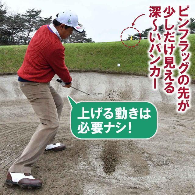 画像1: ボールの周りの砂をヘラで薄く削る!