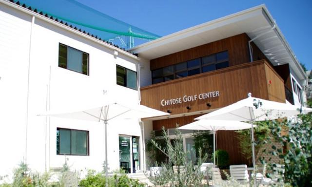 画像4: 千歳ゴルフセンター