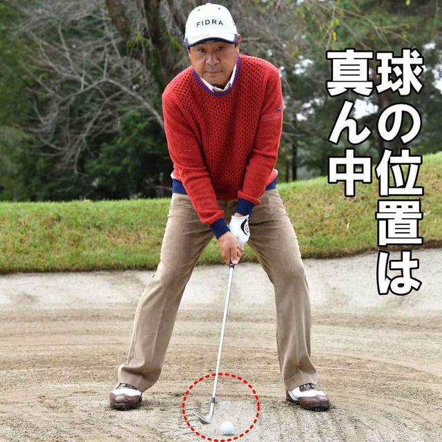 画像: 【バンカー】上げようとするから上がらない! アゴ高バンカーは、球が上がるアドレスが大切 - ゴルフへ行こうWEB by ゴルフダイジェスト