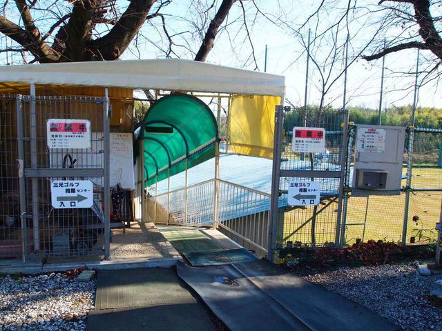 画像3: 三兄ゴルフ指扇センター