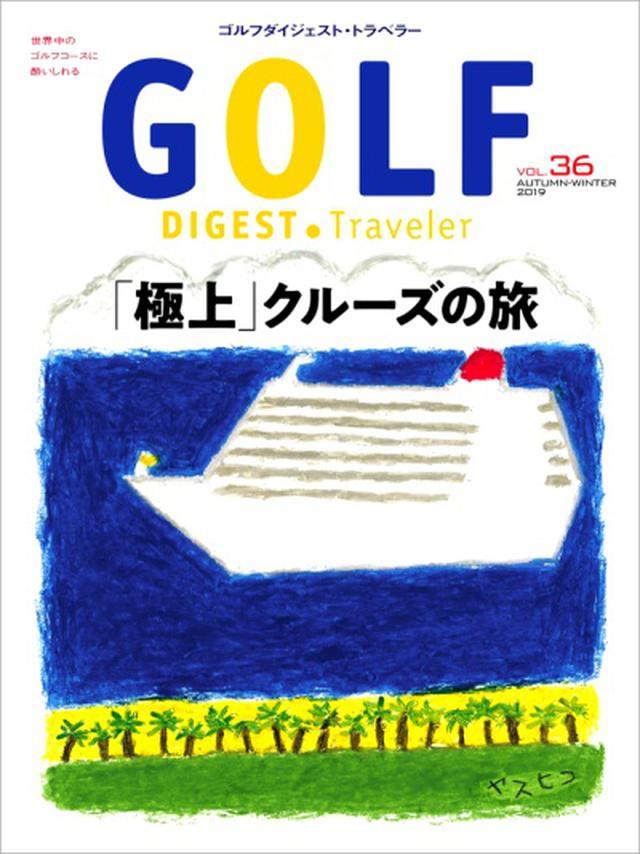 画像: ゴルフダイジェストトラベラーvol.36の記事より gd.golfdigest.co.jp
