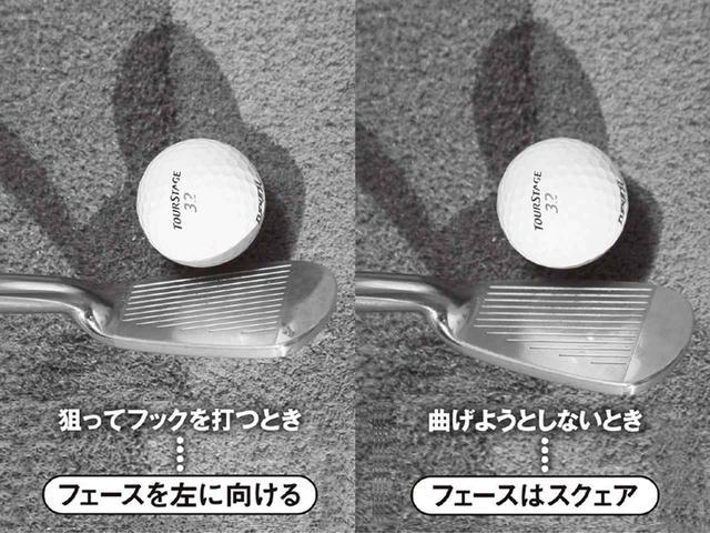 画像: フックを打つときは、フェースをほんの少し左に向ける。その曲がり幅に応じて体を少し右に向ける。「スウィングを変える必要はありません」
