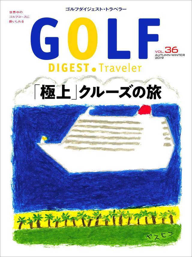画像: 【沖縄ゴルフ旅行・プレゼント企画】キャンペーン対象ゴルフツアーへのお問い合わせで、もれなく旅雑誌「ゴルフダイジェスト・トラベラー」最新号プレゼント! - ゴルフへ行こうWEB by ゴルフダイジェスト