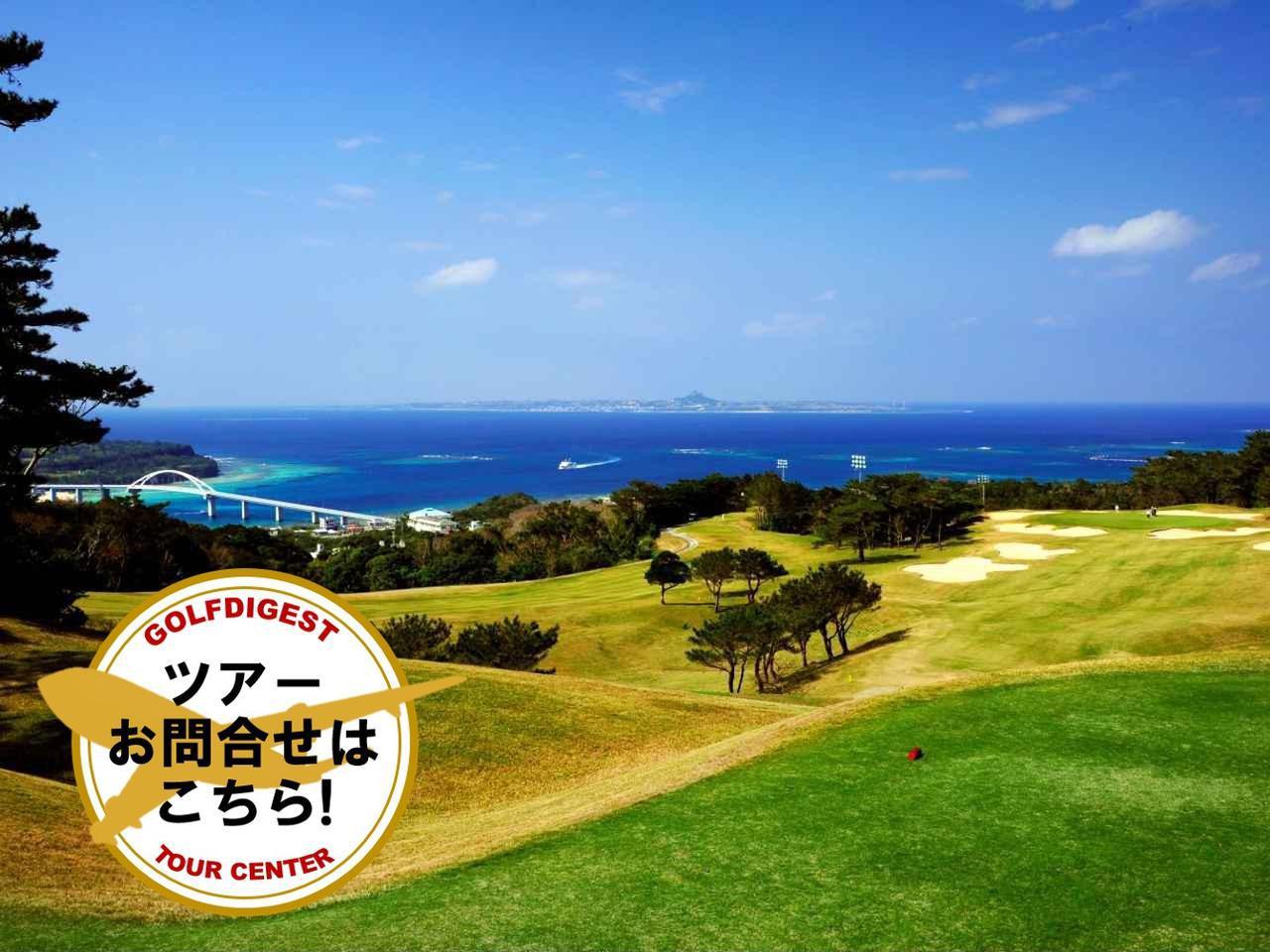 画像1: 【沖縄・リゾートステイ】ツーサムOK! ベルビーチGC、かねひで喜瀬CCで南国ゴルフ満喫 3日間 2プレー - ゴルフへ行こうWEB by ゴルフダイジェスト