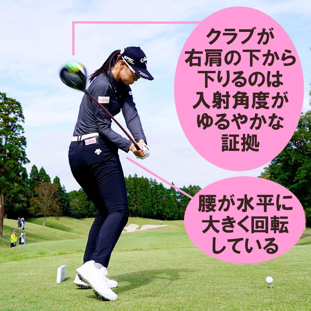 画像: 水平回転する腰の動きに注目