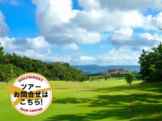 画像1: 【 沖縄・恩納村】ツーサムプレー南国ゴルフ。かねひで喜瀬カントリークラブ&PGMゴルフリゾート沖縄 3日間 2プレー - ゴルフへ行こうWEB by ゴルフダイジェスト