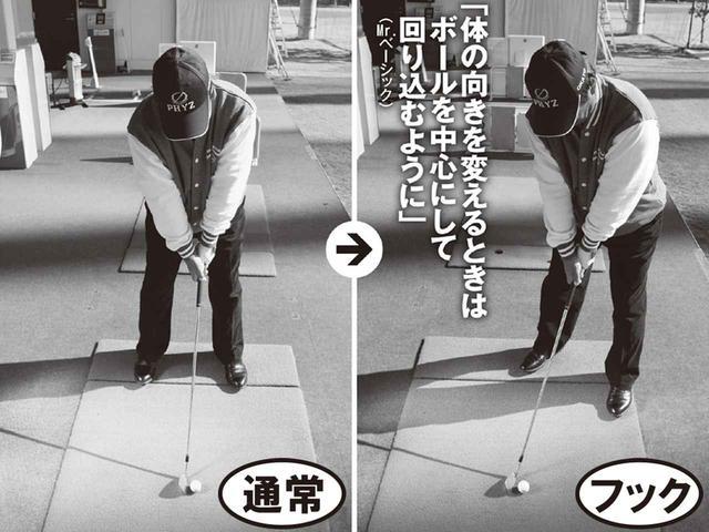 画像: フックを打っために体の向きを変えるとき、その場で右を向いてしまうと、体とボールの距離が変わってしまう。「両肩、グリップ、ボールの位置関係を変えないようにすれば、体の向きを正しく変えることができます」