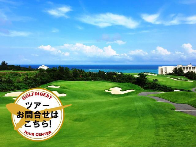 画像1: 【沖縄・那覇】夫婦で沖縄ゴルフ旅行。PGMゴルフリゾート沖縄でツーサムプレー、宿泊は人気のザ・ナハテラス。2日間 - ゴルフへ行こうWEB by ゴルフダイジェスト
