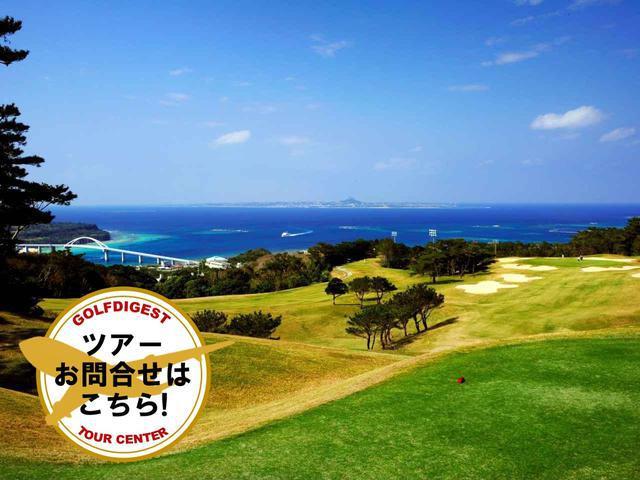 画像: 国内 沖縄 - ゴルフへ行こうWEB by ゴルフダイジェスト