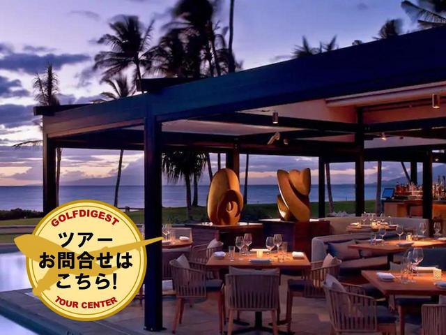 画像: 【ハワイ・マウイ島】ワイレアのラグジュアリーリゾート、アンダーズに滞在。5日間 2プレー(送迎付き) - ゴルフへ行こうWEB by ゴルフダイジェスト