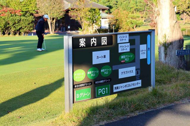 画像: コース内の案内図。3つあるパッティンググリーンや敷地外の練習場も分かりやすい