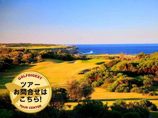画像: 【豪州・シドニー&メルボルン】オーストラリアの二大都市で名ゴルフコースを巡る旅  7日間 3プレー(添乗員同行/一人予約可能) - ゴルフへ行こうWEB by ゴルフダイジェスト