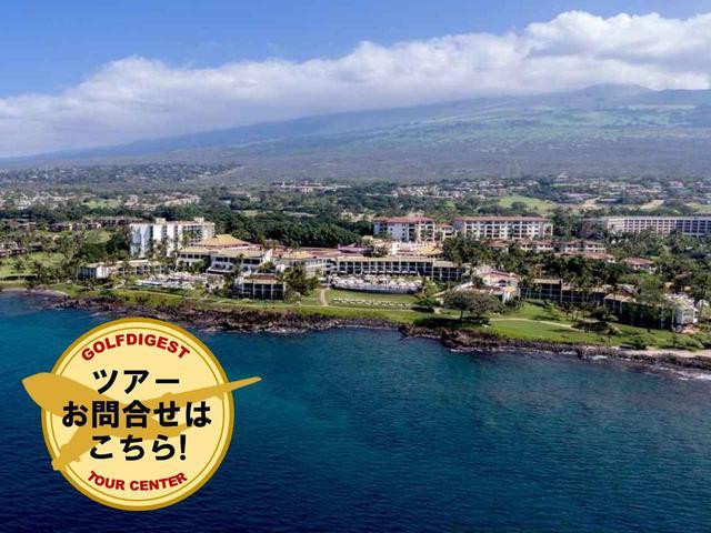 画像: 【ハワイ・マウイ島】大人のリゾート、ワイレアでゴルフ。5日間(一人予約可能/添乗員同行)オアフ島へ連続参加も可能 - ゴルフへ行こうWEB by ゴルフダイジェスト