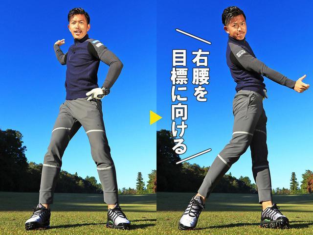 画像2: ③【体の動き】体の回転の動力は股関節が鍵を握る