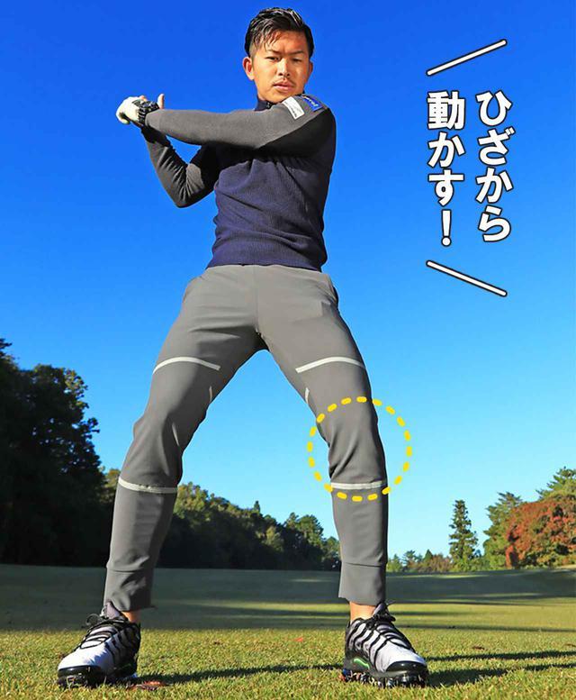 画像3: ③【体の動き】体の回転の動力は股関節が鍵を握る
