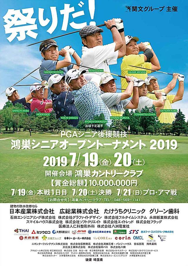 画像: 2019年より鴻巣シニアオープンを開催
