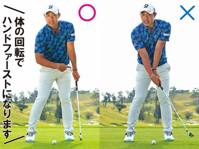 画像: 【最下点がボールの先だと①】 手を押し込むようにとらえる