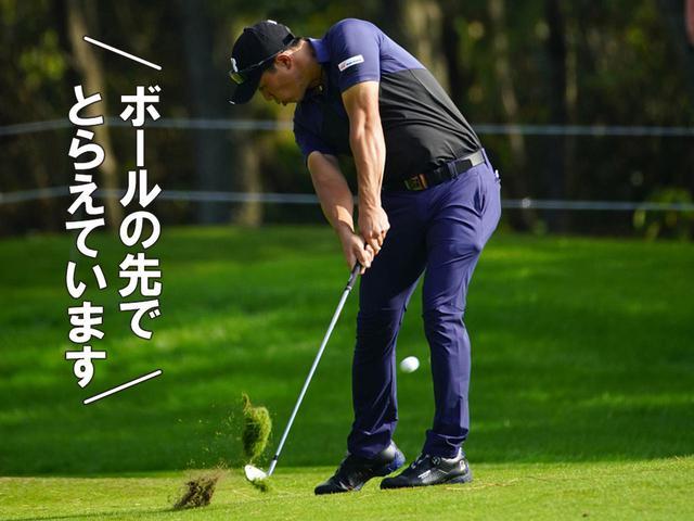 画像: ボールの先が再加点になるとターフが取れる!
