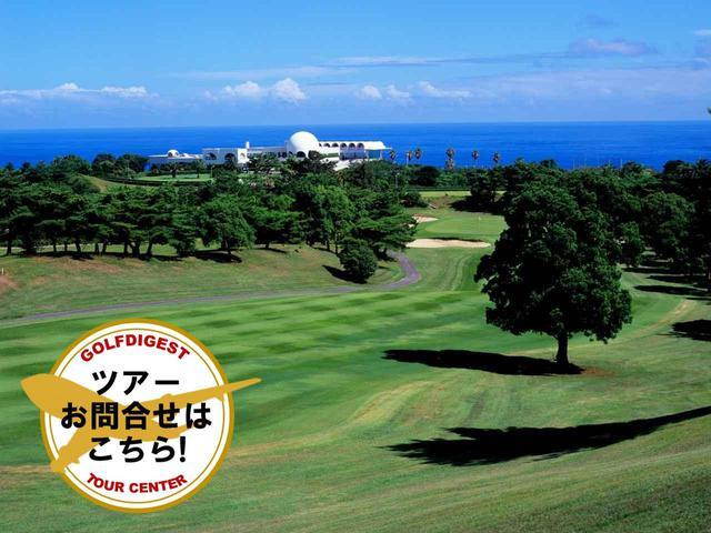 画像: 【高知・ゴールデンウィーク】Kochi黒潮CC、土佐CC、太平洋を臨むトーナメントコースに挑戦! 3日間 3プレー(添乗員同行/一人予約可能) - ゴルフへ行こうWEB by ゴルフダイジェスト