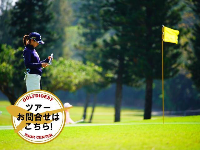 画像: 【沖縄・名コース】琉球GC、PGMゴルフリゾート沖縄、沖縄を代表するトーナメントコースでゴルフ 2日間 2プレー - ゴルフへ行こうWEB by ゴルフダイジェスト