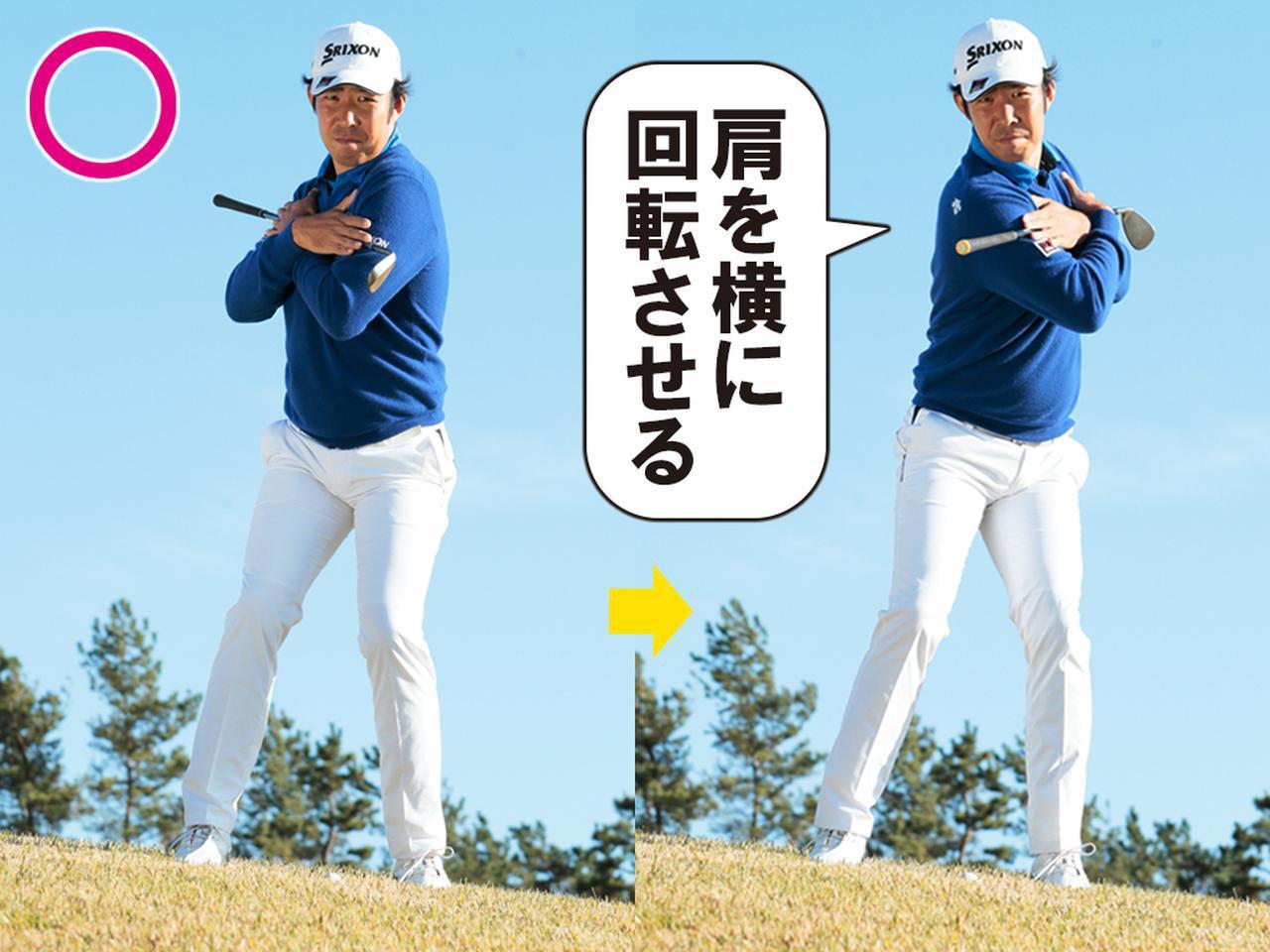 画像1: 【ポイント①】 肩を傾斜に対して水平に動かす