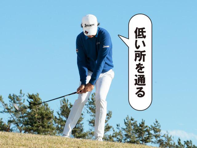 画像2: 【アプローチ】グリーン奥の困った状況から一発解決! いちばん寄る、左足下がりアプローチの打ち方