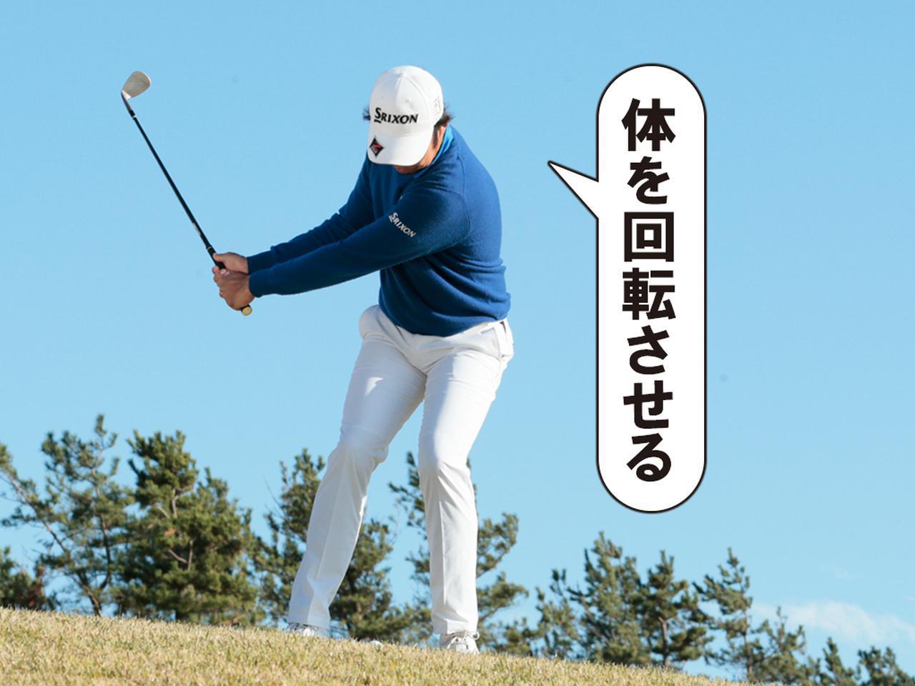 画像1: 【アプローチ】グリーン奥の困った状況から一発解決! いちばん寄る、左足下がりアプローチの打ち方