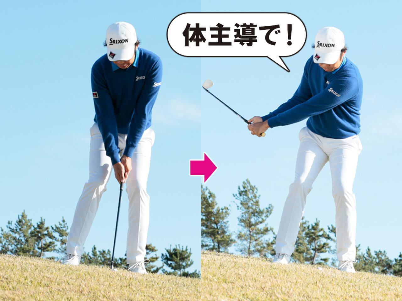 画像: 【ポイント②】 テークバックは体主導で動かす