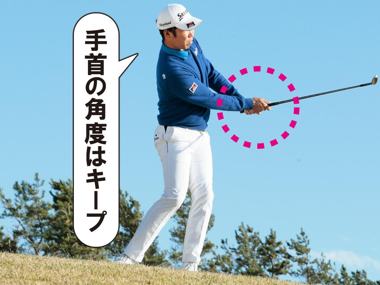 画像4: 【アプローチ】グリーン奥の困った状況から一発解決! いちばん寄る、左足下がりアプローチの打ち方