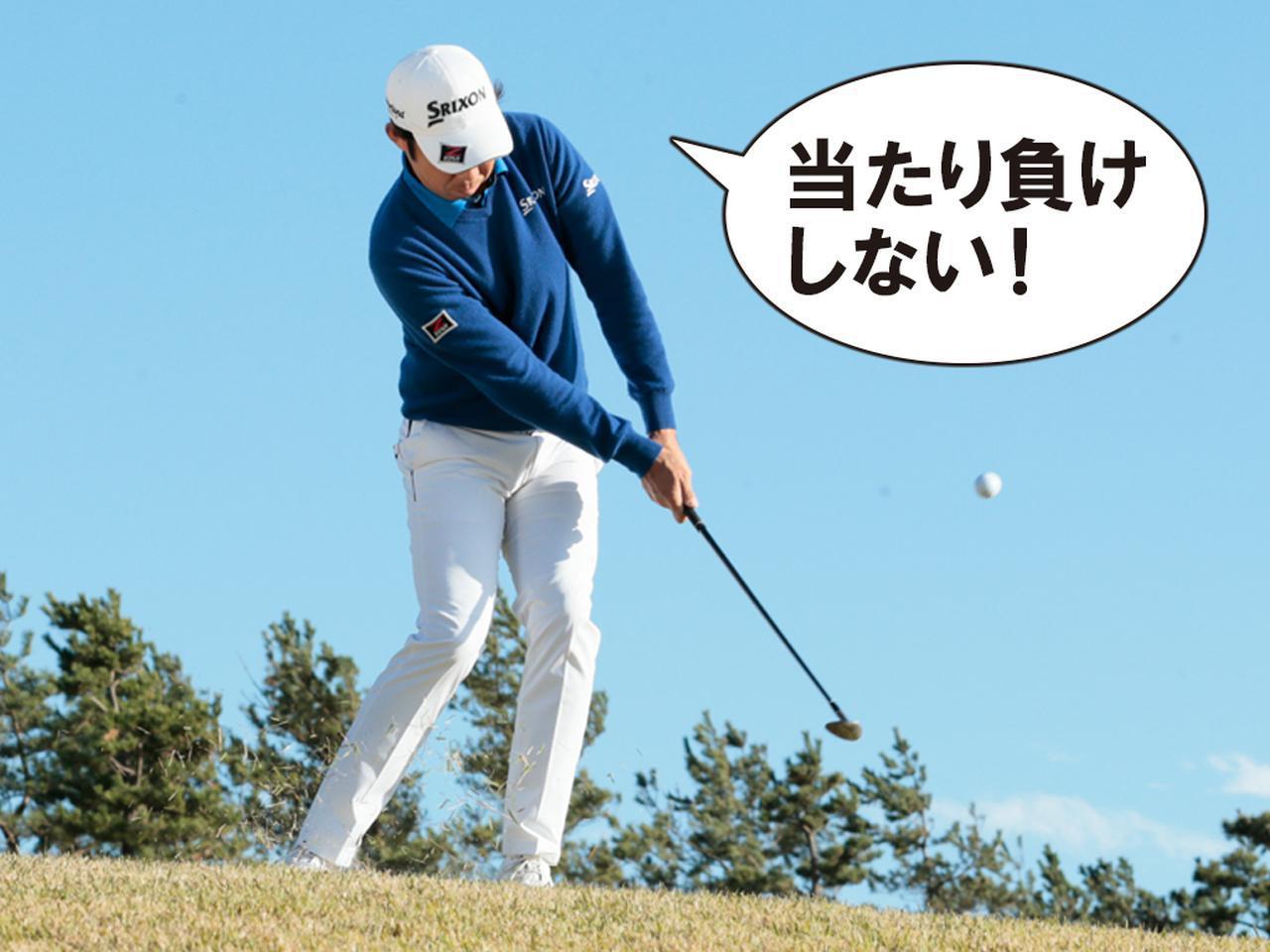 画像: 【横振りが良いワケ②】 ボールをつかまえられる