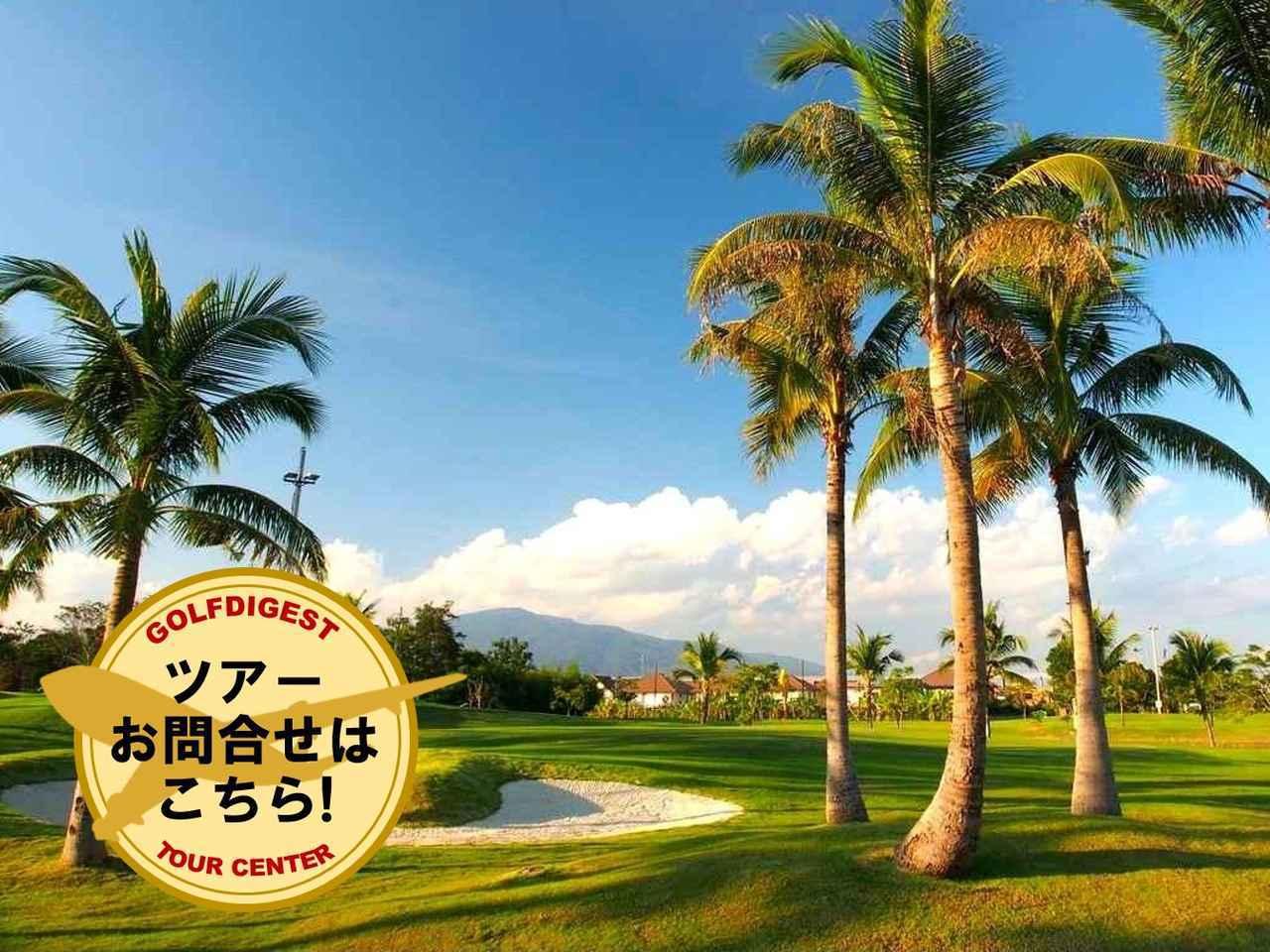 画像: 【タイ・合宿】チェンマイのチャンピオンコースで短期上達レッスン合宿  5日間 3プレー(添乗員同行/一人予約可能) - ゴルフへ行こうWEB by ゴルフダイジェスト