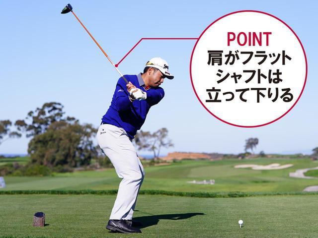 画像6: 【松山英樹】トップで止まらなくなった! 淀みなく超スムーズになった「切り返し動」スウィング解説
