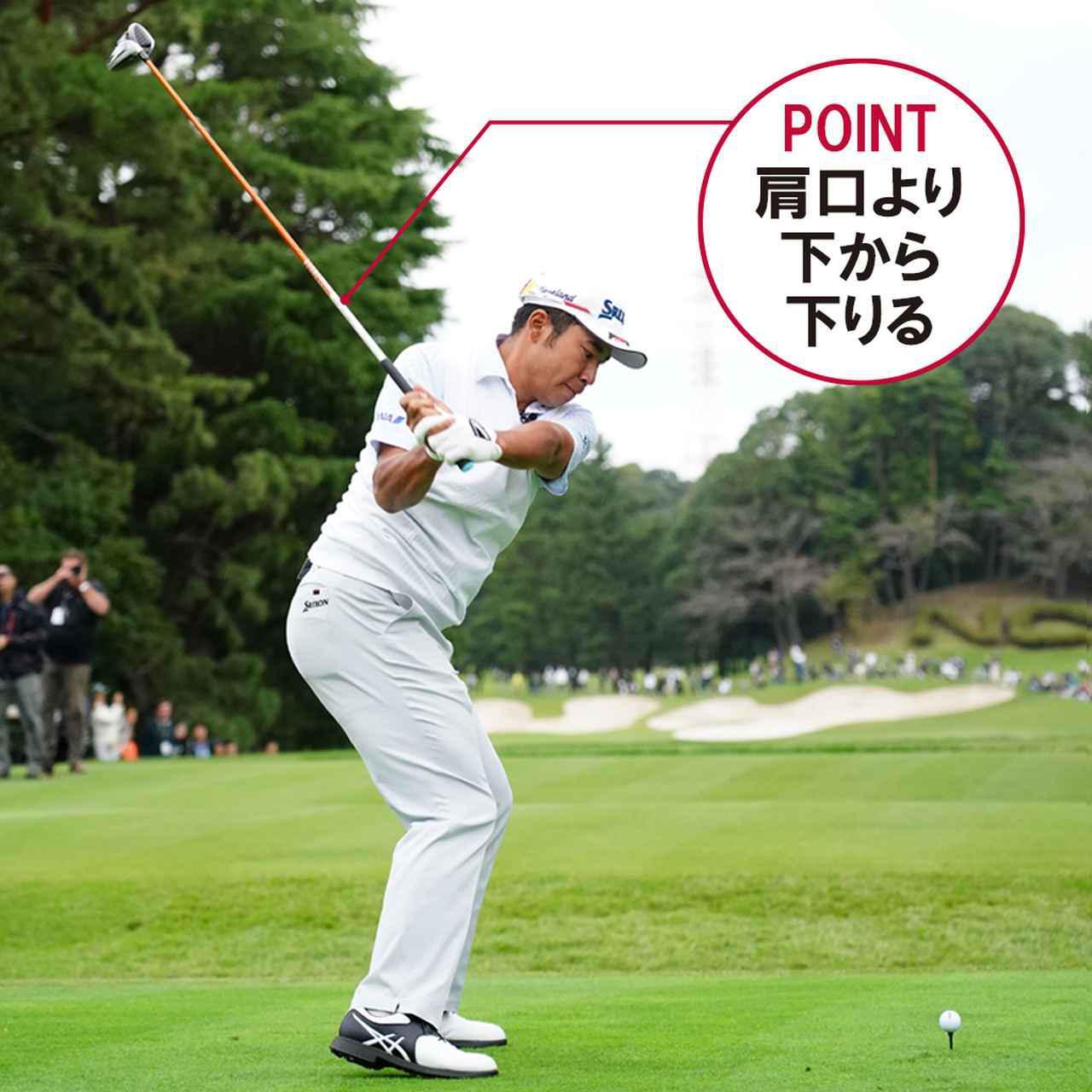 画像2: 【松山英樹】トップで止まらなくなった! 淀みなく超スムーズになった「切り返し動」スウィング解説