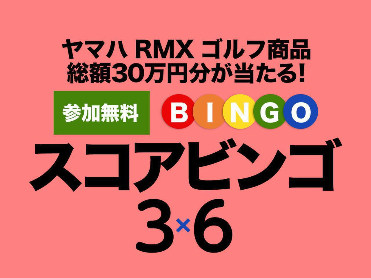 画像: スコアビンゴ  ヤマハRMXの応募はこちらから↑ golfdigest-play.jp