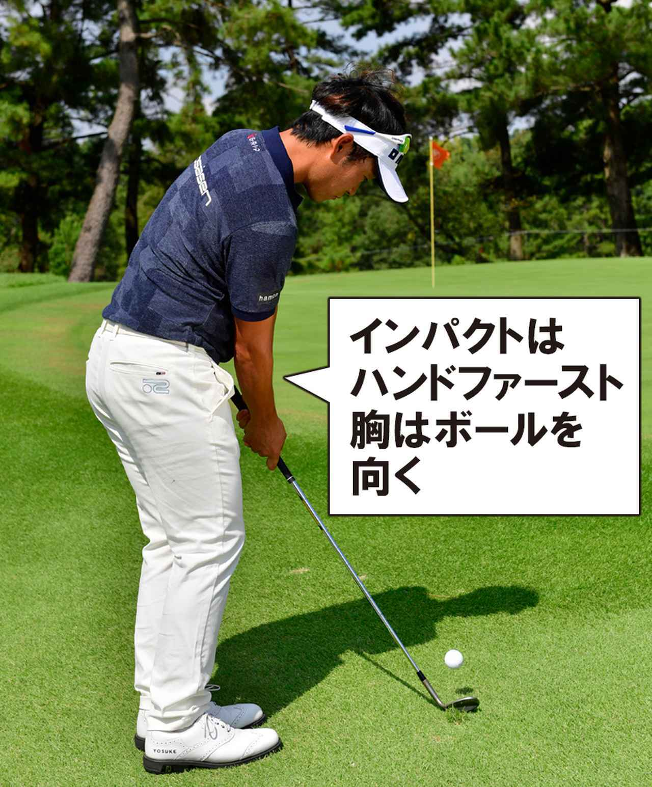 画像4: 【アプローチ】ザックリが消えて、距離感が良くなる、ドロー回転アプローチ① 石川遼はインサイドアウト軌道、その打ち方とは?