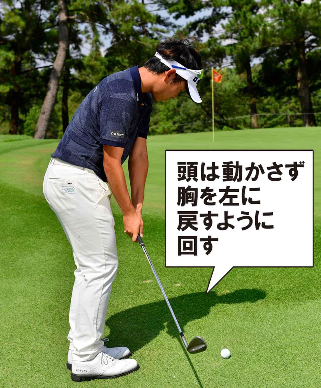 画像3: 【アプローチ】ザックリが消えて、距離感が良くなる、ドロー回転アプローチ① 石川遼はインサイドアウト軌道、その打ち方とは?