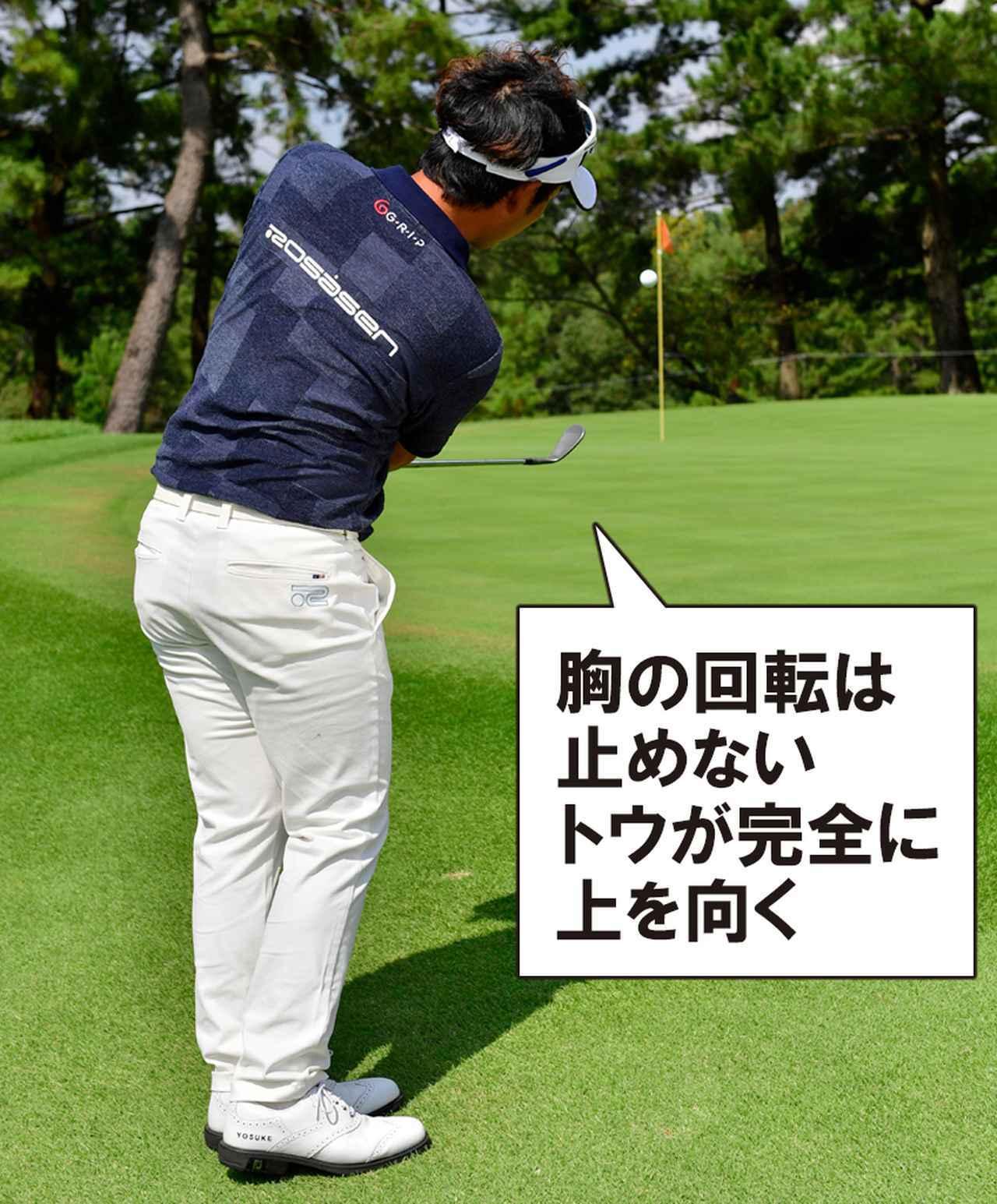 画像6: 【アプローチ】ザックリが消えて、距離感が良くなる、ドロー回転アプローチ① 石川遼はインサイドアウト軌道、その打ち方とは?