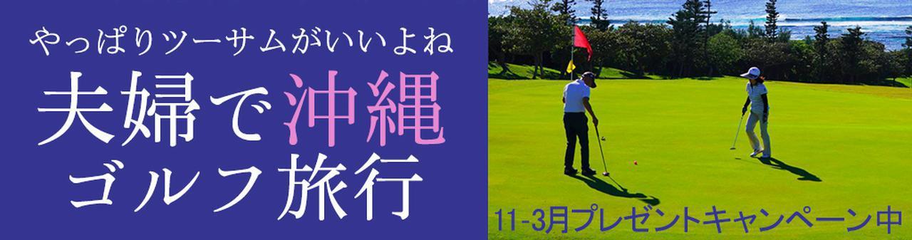 画像: 沖縄ゴルフの魅力満載、プレゼントキャンペーン中です golfdigest-play.jp