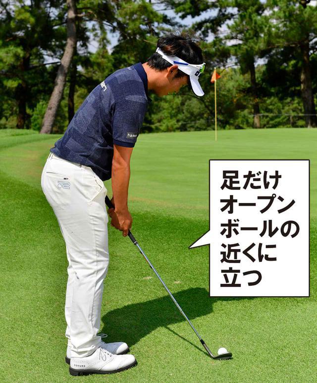 画像1: 【アプローチ】ザックリが消えて、距離感が良くなる、ドロー回転アプローチ① 石川遼はインサイドアウト軌道、その打ち方とは?