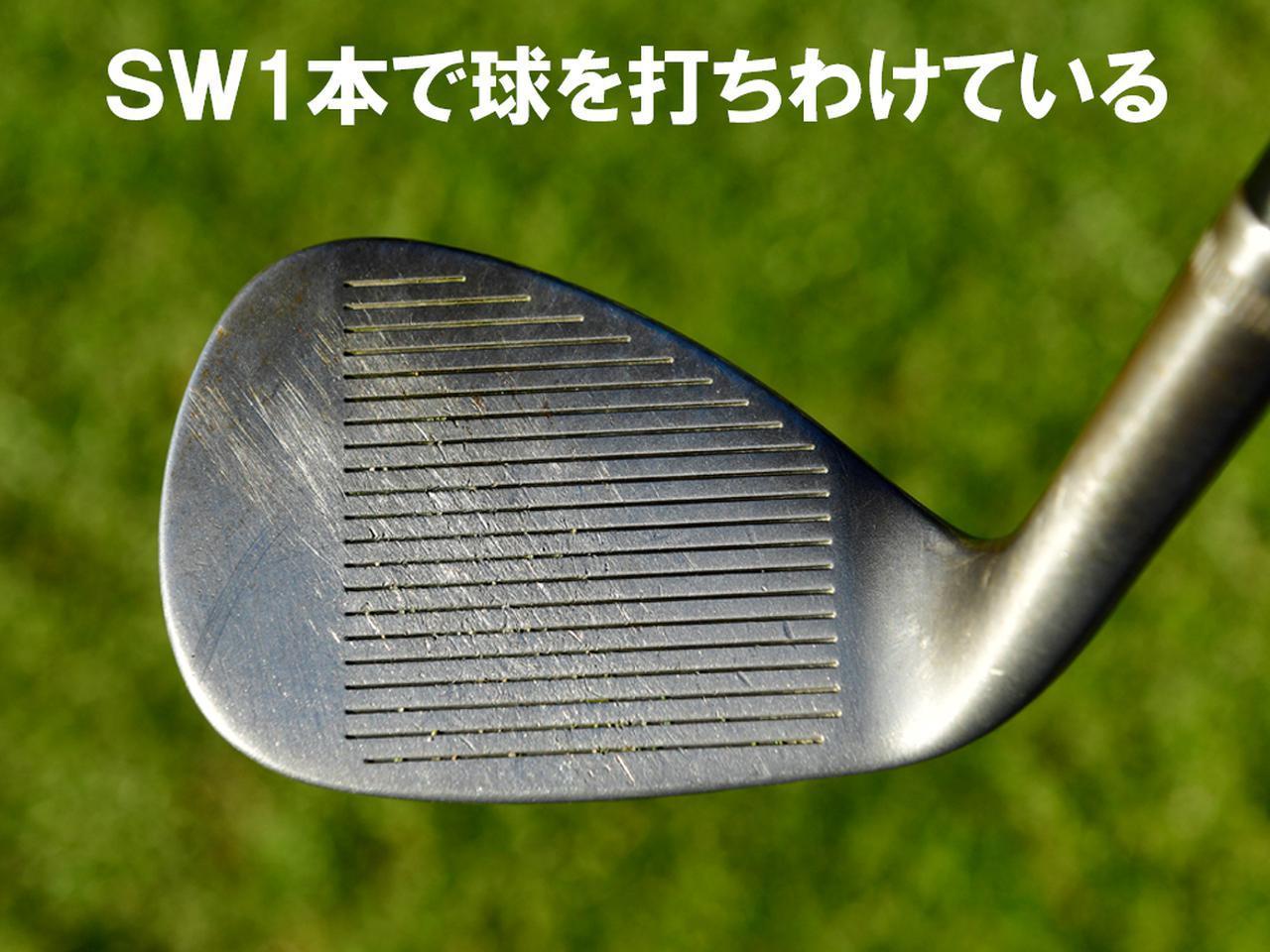 画像: ピンが手前で止めなきゃいけないときなどは、カットに打つこともあり、ドローとカットをSW1本で打ち分けている
