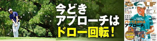 画像: gd.golfdigest.co.jp