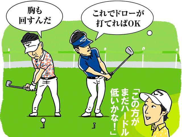 画像1: 【練習法2】 ティアップしてフェースに乗せて打つ