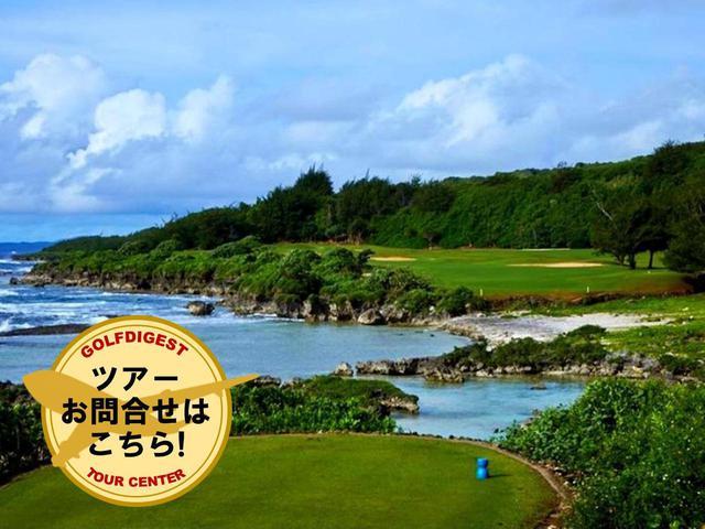 画像: 【グアム・名コース】マンギラオGC、タロフォフォGCでゴルフ。滞在はオンワードビーチリゾート 4日間 2プレー - ゴルフへ行こうWEB by ゴルフダイジェスト