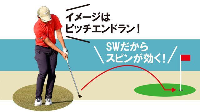 画像: SWでうまく打てれば距離感を合わせやすい!