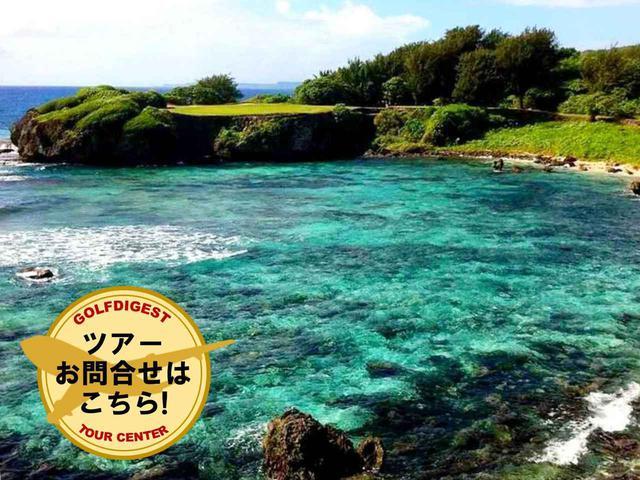 画像: 【グアム・名コース】JAL ビジネスクラスorエコノミークラスで行く。滞在はホテル・ニッコー・グアム 4日間 2プレー - ゴルフへ行こうWEB by ゴルフダイジェスト