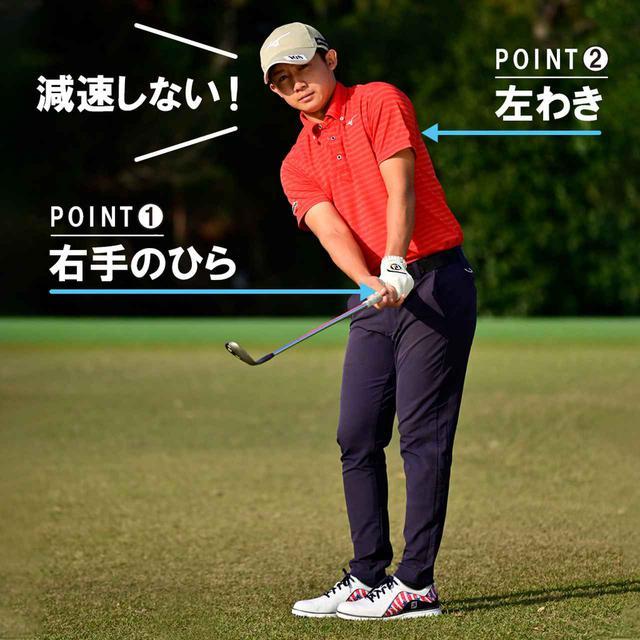 画像: フォローの形をイメージしておくことで、途中で減速することなくスウィングできる。一定のスピードで振れるため、インパクトで力が入ったり、ボールを打ちにいったりするミスもなくなる