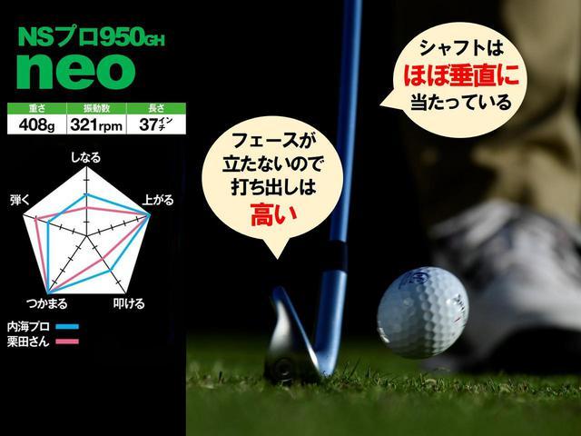 画像: シャフトの傾きも少なくロフト通りにインパクトできている。ボールの打ち出しが高いのが特徴(内海)